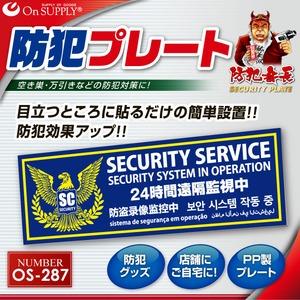 オンサプライ(OnSUPPLY)防犯セキュリティプレート「24時間遠隔監視中」PP製多言語対応OS-287【2枚セット】