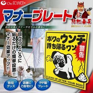 オンサプライ(OnSUPPLY)防犯マナープレート「犬のフン放置厳禁」PP製OS-501モラル向上【2枚セット】