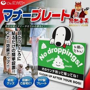 オンサプライ(OnSUPPLY)防犯マナープレート「犬のフン放置厳禁」PP製OS-503モラル向上【2枚セット】