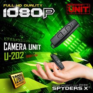 【防犯用】隠しカメラスパイダーズX ビデオカメラユニット 1080P 128GB対応 スパイカメラ (U-202)