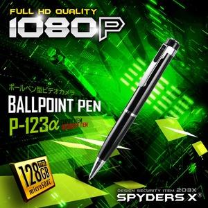 【防犯用】隠しカメラ スパイダーズX ペン型カメラ 1080P ボイスレコーダー 128GB対応 スパイカメラ (P-123α)