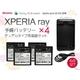 【Xperia ray】予備バッテリー×4&デュアル充電器&シンク&チャージUSBケーブル6点セット SO-03C