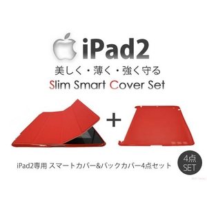 【ipad2専用】スリムスマートカバー&スリムバックカバー(No指紋)&高性能ペン型スタイラス&保護シート4点セット レッド