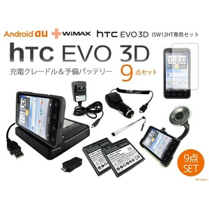 【htc EVO 3D】 クレードル充電器&予備バッテリー&車載スタンド&カーチャージャー&液晶保護シート9点セット ISW12HT - 拡大画像