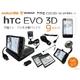 【htc EVO 3D】 クレードル充電器&予備バッテリー&車載スタンド&カーチャージャー&液晶保護シート9点セット ISW12HT - 縮小画像1