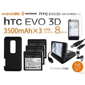 【htc EVO 3D】 3500mAh大容量バッテリー×3&専用バックカバー&デュアル充電器8点セット(ISW12HT) - 拡大画像