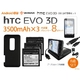 【htc EVO 3D】 3500mAh大容量バッテリー×3&専用バックカバー&デュアル充電器8点セット(ISW12HT) - 縮小画像1