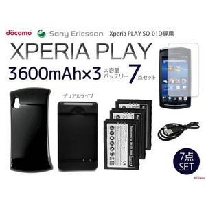 【XPERIA PLAY】3600mAh大容量バッテリー×3&専用バックカバー&デュアル充電器7点セットSO-01D - 拡大画像