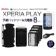【XPERIA PLAY】予備バッテリー×4&デュアル充電器&専用バックカバー8点セットSO-01D