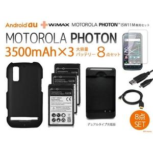 【MOTOROLA PHOTON】3500mAh大容量バッテリー×3&専用バックカバー&デュアル充電器8点セット ISW11M - 拡大画像