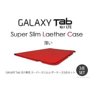 【GALAXY tab 10.1専用】 スーパースリムレザーケース3点セット 赤 LTE SC-01D