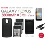 【GALAXY NEXUS】3800mAh大容量バッテリー×3&専用バックカバー&デュアル充電器7点セットSC-04D