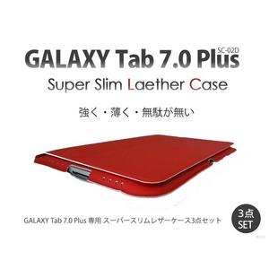 GALAXY Tab 7.0 Plus スリムスマートカバー 3点セット 赤(レッド)