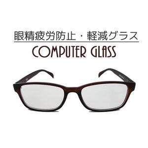 【眼精疲労防止・軽減】コンピューターグラス(パソコン用眼鏡)ケース付 ブラウン(茶色) - 拡大画像