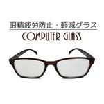 【眼精疲労防止・軽減】コンピューターグラス(パソコン用眼鏡)ケース付 ブラウン(茶色)