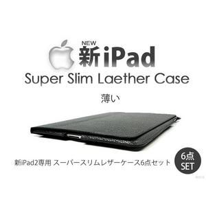 【新ipad用】スーパースリムフルレザーケース6点セット 黒(ブラック) - 拡大画像