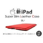 【新ipad用】スーパースリムフルレザーケース6点セット 赤(レッド)