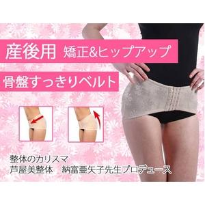【産後用】骨盤矯正・骨盤すっきりベルト S〜Mサイズ - 拡大画像