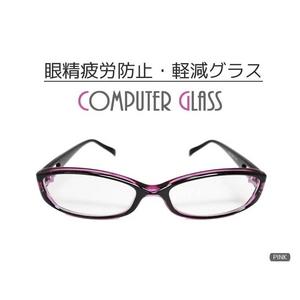 【眼精疲労防止・軽減】コンピューターグラス(パソコン用眼鏡)ケース付 ピンク - 拡大画像