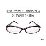 【眼精疲労防止・軽減】コンピューターグラス(パソコン用眼鏡)ケース付 ピンク
