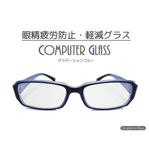 【眼精疲労防止・軽減】コンピューターグラス(パソコン用眼鏡)ケース付 グラデーションブルー 青 - 拡大画像