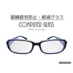【眼精疲労防止・軽減】コンピューターグラス(パソコン用眼鏡)ケース付 グラデーションブルー 青