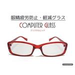【眼精疲労防止・軽減】コンピューターグラス(パソコン用眼鏡)ケース付 クリスタルレッド 赤