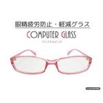 【眼精疲労防止・軽減】コンピューターグラス(パソコン用眼鏡)ケース付 クリスタルピンク