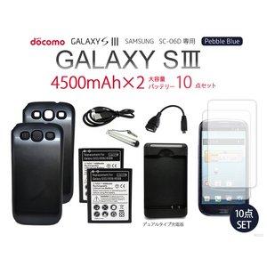 GALAXY SIII SC-06D 4500mAh大容量バッテリー×2&専用バックカバー×2&デュアル充電器&液晶保護シート10点セット【ブルー】 - 拡大画像