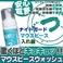 マウスピース・ナイトガード・アライナー洗浄剤 【マウスピースウォッシュ】