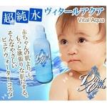 いつもの基礎化粧にプラス♪超純水化粧水 ヴィタールアクア