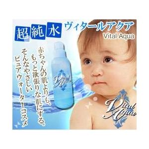 いつもの基礎化粧にプラス♪超純水化粧水 ヴィタールアクア【3本セット】 - 拡大画像