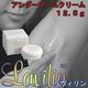 ラヴィリン エチケットクリーム フォーアンダーアーム 12.5g【3個セット】 - 縮小画像1