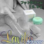 ラヴィリン エチケットクリーム フォーフット 12.5g【3個セット】
