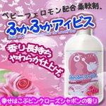 ふかふかアイビス 赤ちゃんが欲しい  ベビーフェロモン配合 柔軟剤入り洗剤  いい匂い  香りの良い洗剤