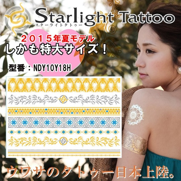 スターライトタトゥー NDY10Y18Hf00