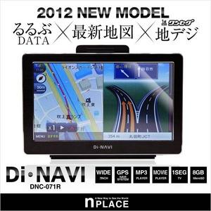 ポータブルカーナビゲーション DiNAVI 2012最新版 地デジワンセグ内蔵 7v型大画面 - 拡大画像