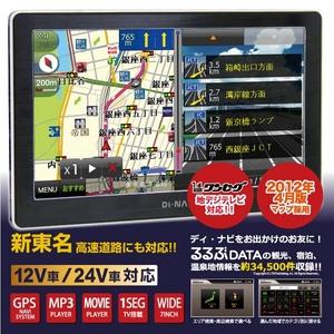 7インチ ポータブルカーナビゲーション DiNAVI 2012年4月度「新東名」対応 最新版 - 拡大画像