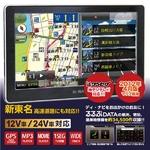 7インチ ポータブルカーナビゲーション DiNAVI 2012年4月度「新東名」対応 最新版