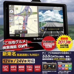 2013年最新モデル 7インチ 機能充実 ポータブルカーナビゲーション DiNAVI るるぶDATA搭載 - 拡大画像