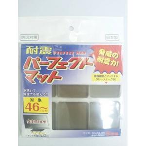 【テレビ用耐震マット】耐震パーフェクトマット 46インチ型 - 拡大画像