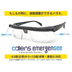 adlens(アドレンズ) 度数が調節できる眼鏡 エマージェンシー - 拡大画像