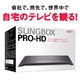 インターネット映像転送システム「Slingbox PRO-HD」(スリングボックス) SMSBPRH114 - 縮小画像1