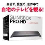 Slingbox PRO-HD SMSBPRH114