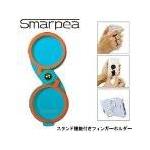 落下リスクを軽減 スマートフォン対応フィンガーホルダー Smarpea(スマーピー) ブルー