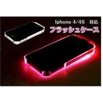 iPhone 4/4S用 電池不要 フラッシュケース