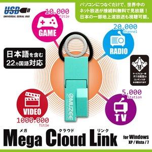 インターネットTV Mega Cloud Link - 拡大画像