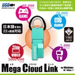 インターネットTV Mega Cloud Link