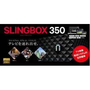 SlingBox 350(スリングボックス350) SMSBX1H111 - 拡大画像