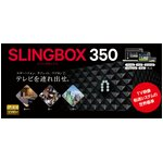 SlingBox 350(スリングボックス350) SMSBX1H111